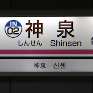 ec_shinsen_office