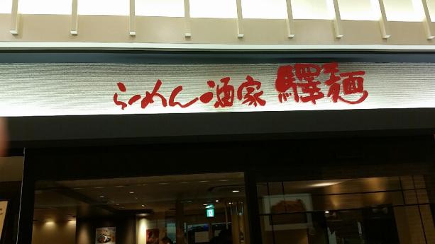 餃子旅行_8732