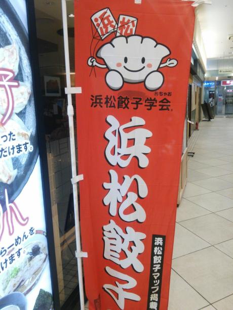 餃子旅行_4832