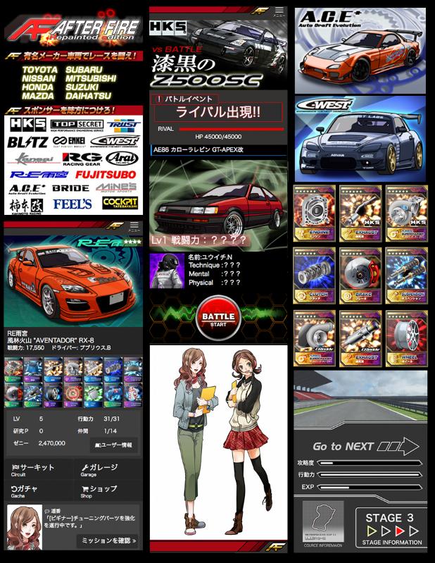 AF_ゲーム画面イメージ_02