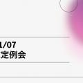 【7月】月末定例が開催されました!
