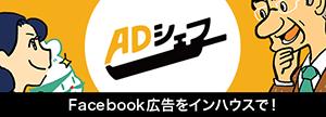 AD-CHEF
