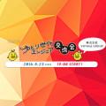 【イベント告知】ゆとり世代エンジニア交流会#19 株式会社VOYAGE GROUP